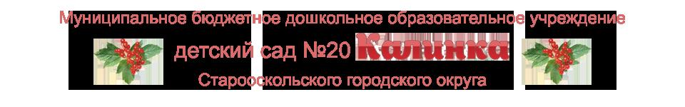 """Детский сад № 20 """"Калинка"""""""
