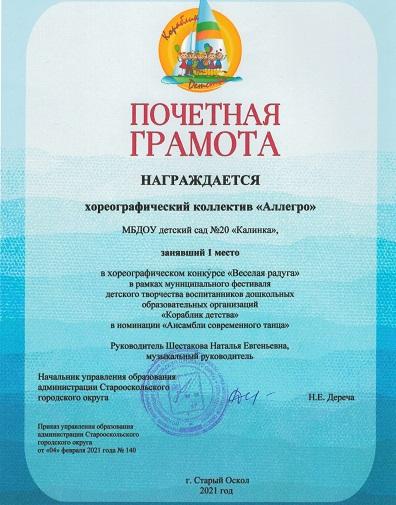 """Хореографический конкурс """"Веселая радуга"""""""