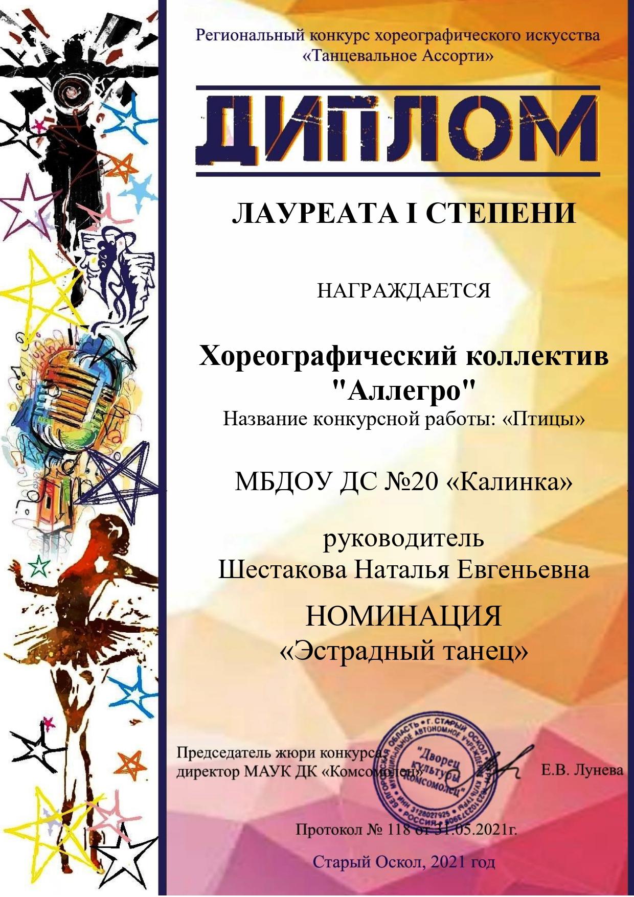 МАУК ДК «Комсомолец» состоялся Региональный конкурс хореографического искусства «Танцевальное Ассорти»!